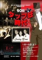 20100115_jam