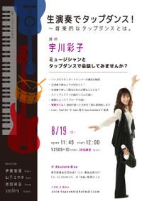 A5_ukawa
